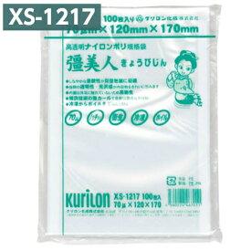 真空パック袋 彊美人 XS-1217 100枚 70μ 120×170mm 真空袋 クリロン化成
