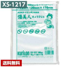 【送料無料】 真空パック袋 彊美人 XS-1217 (3000枚) 70μ×120×170mm 真空袋 クリロン化成 【メーカー直送】