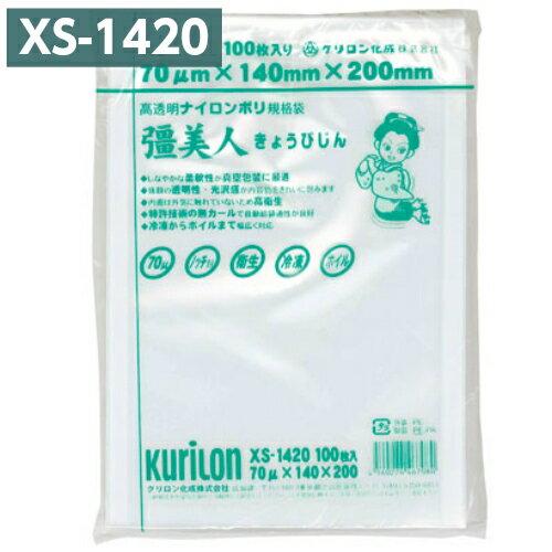 彊美人 (100枚入) XS-1420 70μ×140mm×200mm 【 クリロン化成 ナイロンポリ 真空包装 袋 業務用 真空袋 】