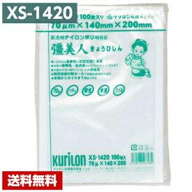 【送料無料】 真空パック袋 彊美人 XS-1420 (3000枚) 70μ×140×200mm 真空袋 クリロン化成 【メーカー直送】