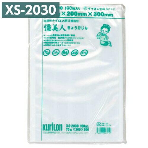 彊美人 (100枚入) XS-2030 70μ×200mm×300mm 【 クリロン化成 ナイロンポリ 真空包装 袋 業務用 真空袋 】