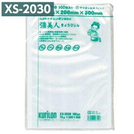 真空袋 彊美人 XS-2030 (100枚入) 70μ×200×300mm クリロン化成 ポリ袋