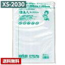 【送料無料】 彊美人 XS-2030 (2000枚) 70μ×200×300mm【クリロン化成 厚70 ナイロンポリ 真空包装 袋 真空パック用…