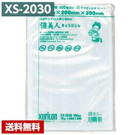 【送料無料】 真空パック袋 彊美人 XS-2030 (2000枚) 70μ×200×300mm 真空袋 クリロン化成 【メーカー直送】