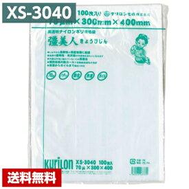 【送料無料】 真空袋 彊美人 XS-3040 (1000枚) 70μ×300×400mm クリロン化成 ポリ袋 1ケース 【メーカー直送/代引き不可】