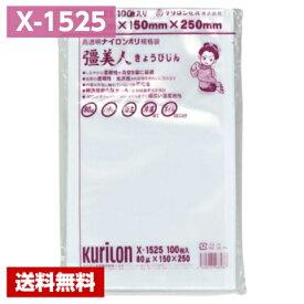 【送料無料】 真空袋 彊美人 X-1525 (2000枚) 80μ×150×250mm クリロン化成 ポリ袋 1ケース 【メーカー直送/代引き不可】