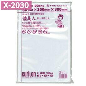 真空パック袋 彊美人 X-2030 100枚 80μ 200×300mm 真空袋 クリロン化成