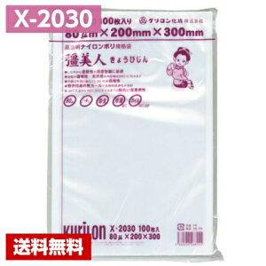 【真空袋】彊美人(100枚入)X-2030☆80μ×200mm×300mm