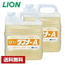【楽天市場最安値】【ライオン】スチコンタフナーA4kg
