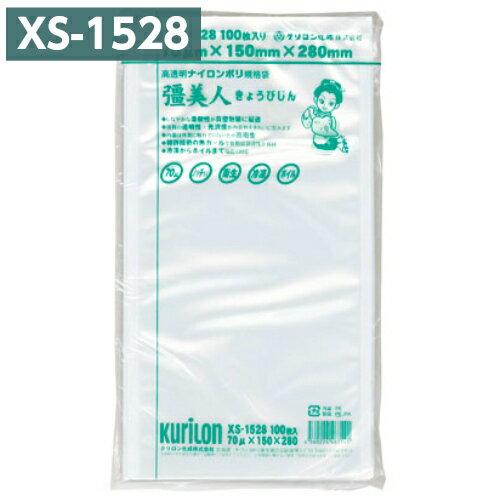 彊美人 (100枚入) XS-1528 70μ×150mm×280mm 【 クリロン化成 ナイロンポリ 真空包装 袋 業務用 真空袋 】