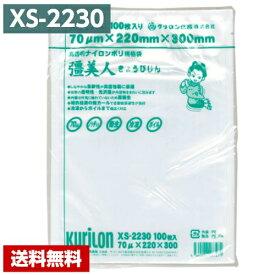 【送料無料】 真空パック袋 彊美人 XS-2230 (1000枚) 70μ×220×300mm 真空袋 クリロン化成 【メーカー直送】