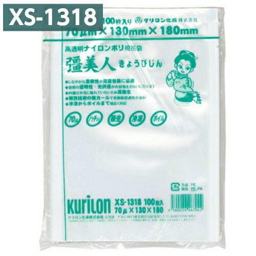 彊美人 (100枚入) XS-1318 70μ×130mm×180mm 【 クリロン化成 ナイロンポリ 真空包装 袋 業務用 真空袋 】