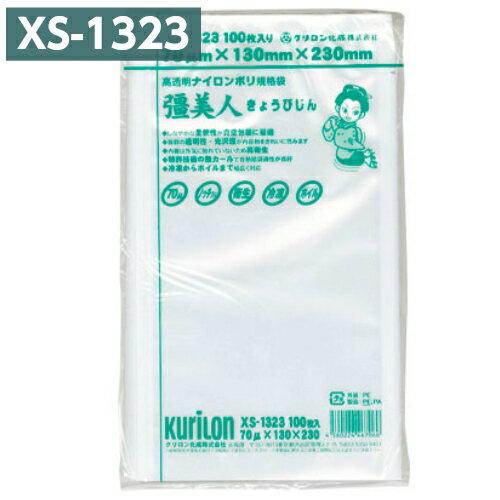 彊美人 (100枚入) XS-1323 70μ×130mm×230mm 【 クリロン化成 ナイロンポリ 真空包装 袋 業務用 真空袋 】