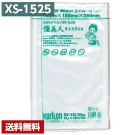 【送料無料】 真空袋 彊美人 XS-1525 (3000枚) 70μ×150×250mm クリロン化成 ポリ袋 1ケース 【メーカー直送/代引き不可】