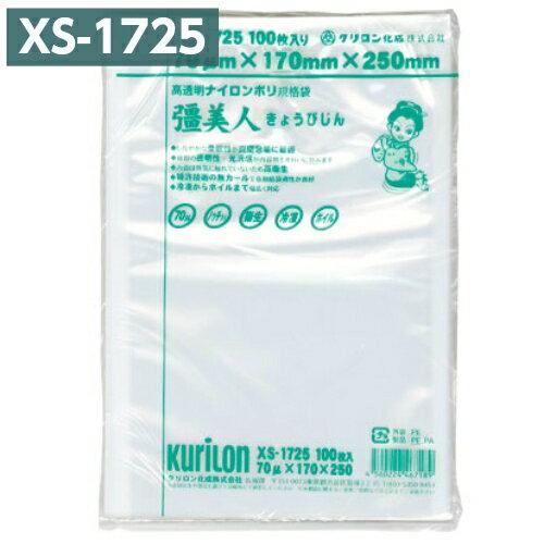 彊美人 (100枚入) XS-1725 70μ×170mm×250mm 【 クリロン化成 ナイロンポリ 真空包装 袋 業務用 真空袋 】