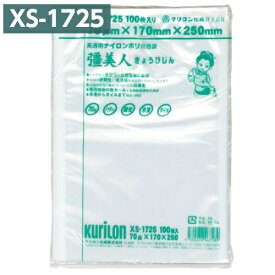 真空パック袋 彊美人 XS-1725 100枚 70μ 170×250mm 真空袋 クリロン化成