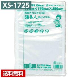 【送料無料】 真空パック袋 彊美人 XS-1725 (2000枚) 70μ×170×250mm 真空袋 クリロン化成 【メーカー直送】