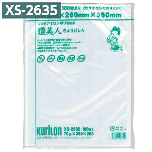 彊美人 (100枚入) XS-2635 70μ×260mm×350mm 【 クリロン化成 ナイロンポリ 真空包装 袋 業務用 真空袋 】
