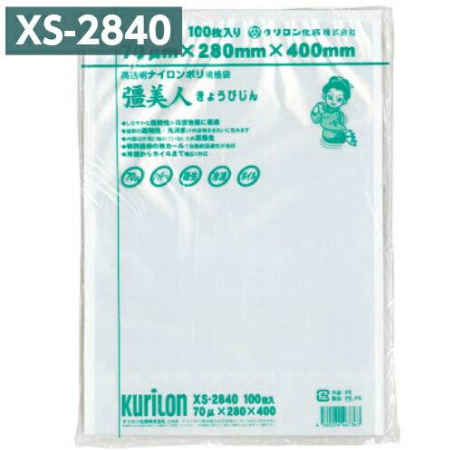 彊美人 (100枚入) XS-2840 70μ×280mm×400mm 【 クリロン化成 ナイロンポリ 真空包装 袋 業務用 真空袋 】