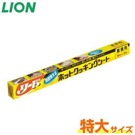 リード ホットクッキングシート 特大 60cm×20m ライオン 【業務用】