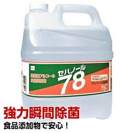 【10%OFF特別価格】アルコール除菌剤 セハノール78 4L 食品添加物 セハージャパン 詰め替え用 【業務用】