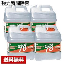 【10%OFF特別価格】アルコール除菌剤 セハノール78 4L×4本 食品添加物 ライオン 1ケース 詰め替え用 【業務用】