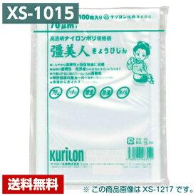 【送料無料】 真空パック袋 彊美人 XS-1015 (3000枚) 70μ×100×150mm 真空袋 クリロン化成 【メーカー直送】