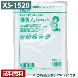 【送料無料】 真空パック袋 彊美人 XS-1520 (3000枚) 70μ×150×200mm 真空袋 クリロン化成 【メーカー直送】