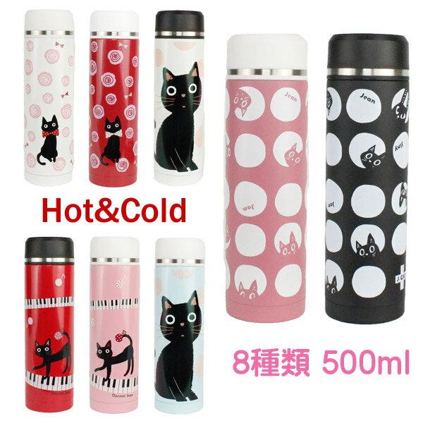 水筒 直飲み 保温 保冷 猫柄 ステンレス 500ml 約Φ6.5×H22.4cm ピンク/レッド/クリーム 他 全8種