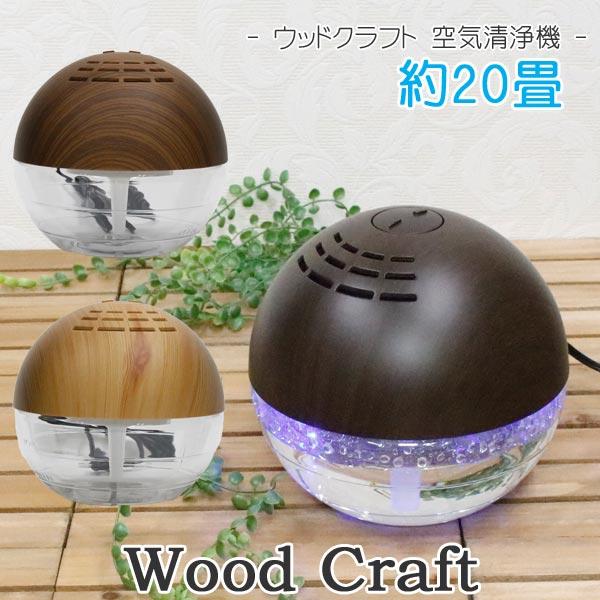 空気清浄機 花粉 空気清浄機 アロマ オシャレ 20畳 670ml Wood Craft ウッドクラフト L LED ブラウン/ナチュラル/マロン 全3色
