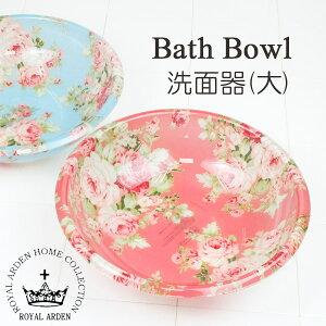 洗面器 アクリル 風呂桶 バスボウル 洗面ボウル 薔薇柄 花柄 W31.5×H8.5×D31.5cm 耐熱60℃ カプリローズ カプリローズブルー 全2色