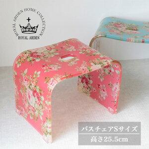 バスチェア 花柄 風呂椅子 おしゃれ 送料無料 アクリル W34×H25.5×D24cm 耐熱60℃ カプリローズ カプリローズブルー 全2色