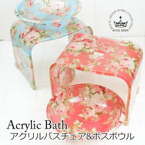 アクリル バスチェア セット 風呂桶 風呂椅子 セット 風呂イス コの字 シャワーチェア バススツール 洗面器 洗面ボウル カプリローズ
