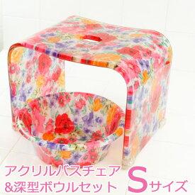 洗面器 風呂椅子 アクリル セット 深型ボウル バスチェア S 花柄 ガーデンローズ 58700 バス用品