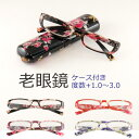 老眼鏡 女性 おしゃれ 花柄 ケース付き +1.0〜+3.0 ブラック/レッド/ブルー/パープル 全20種