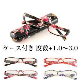 老眼鏡 女性 おしゃれ 花柄 ケース付き リーディンググラス +1.0〜+3.0 ブラック レッド ブルー パープル 全20種