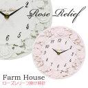 時計 壁掛け おしゃれ ファームハウス ローズレリーフ 姫系 雑貨 かわいい 薔薇雑貨 バラ雑貨 花柄 上品 プリンセス