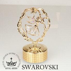 スワロフスキー 置物 オルゴール プレゼント 天使 ゴールド 送料無料 置き物 オブジェ 1678 W8×D6.5×H14cm スワロフキークリスタル 金メッキ 曲 LOVE STORY
