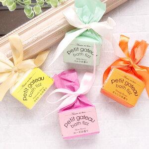 入浴剤 プチギフト 結婚式 子供 退職 プレゼント 女性 プチガトー バスフィザー ローズ カモミール ミルク オレンジ 全4種
