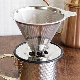ドリッパー フィルター 不要 コーヒー ドリッパー ステンレス 珈琲用品