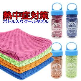 クール 冷感 タオル ひんやりタオル ケース入り 熱中症対策 クールタオル 瞬冷 W100×D30cm ポリエステル100% ピンク/グリーン/オレンジ/ブルー 全4色