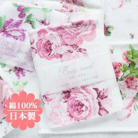 ボディタオル 綿 コットン100% 花柄 日本製 約25×100cm ローズヴィーナス/ルーシー 他 全7種