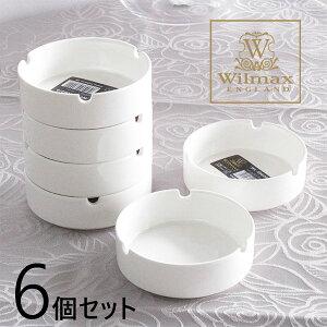 灰皿 おしゃれ 卓上 6個セット 送料無料 Wilmax ウイルマックス 32284 ホワイト 磁器 オシャレ アッシュトレイ ホテル仕様 業務用 イギリス ブランド イングランド