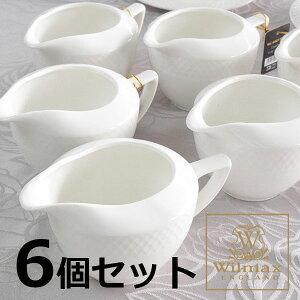 コーヒー クリーマー 6個セット ホワイト 32030 送料無料 白い食器 ミルクピッチャー ミルククリーマー カフェクリーマー 磁器 280ml ウイルマックス Wilmax ホテル仕様 イギリス ブランド イング