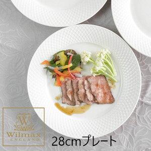 プレート 皿 おしゃれ 1枚 ディナープレート 28cm 食器 32031 ホテル仕様 白い食器 大皿 丸皿 白 食器 ホワイト Wilmax ウイルマックス