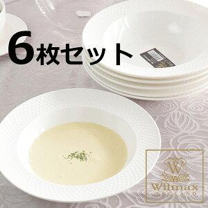 スープ ボウル おしゃれ スープ皿 おしゃれ 6枚セット 32020 送料無料 白い食器 ディーププレート 白 22.5cm ホワイト カレー皿 食器 Wilmax ウイルマックス