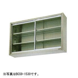 新品 マルゼン 吊戸棚ガラス戸 1500×300×900BCS9-1530