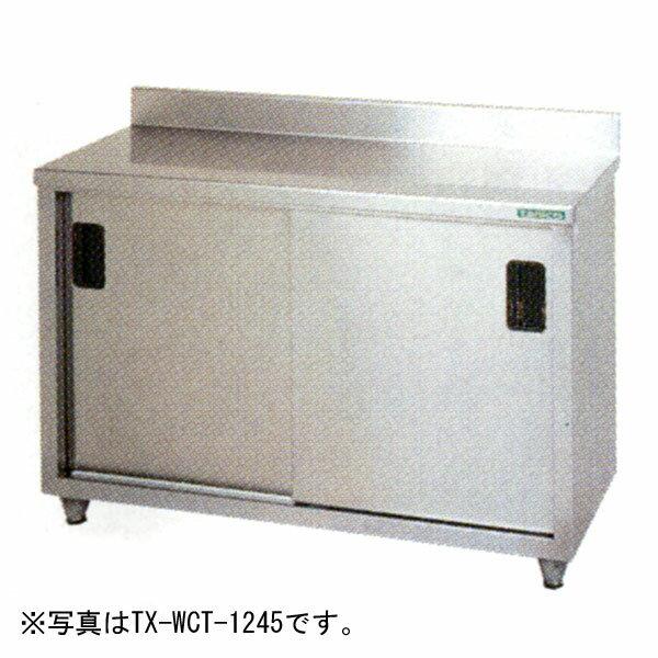 新品:タニコー 調理台(バックガードあり) 1200×450×800TX-WCT-1245