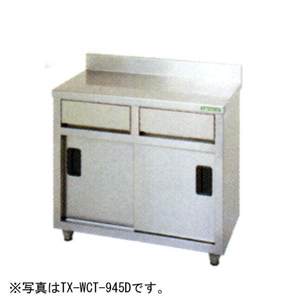 新品:タニコー 引出付調理台(バックガードあり)600×450×800 TX-WCT-645D