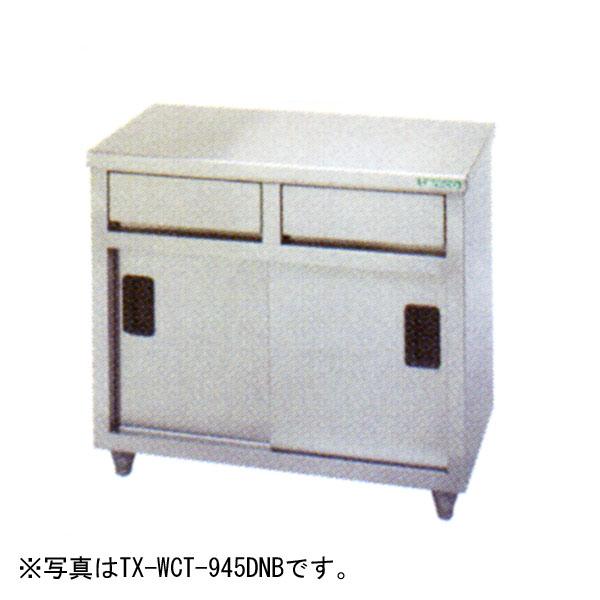 新品:タニコー 引出付調理台(バックガードなし) 900×450×800 TX-WCT-945DNB